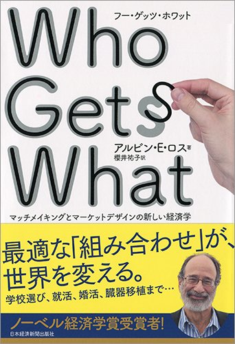 Who Gets What (フー・ゲッツ・ホワット) ―マッチメイキングと...
