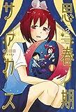 思春期サァカス 2 (ヤングジャンプコミックス)