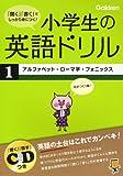 小学生の英語ドリル 1 アルファベット・ローマ字・フォニックス