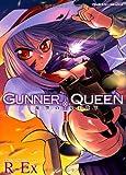 GUNNER QUEEN  復讐の女王陛下 / R-Ex のシリーズ情報を見る