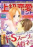 上級恋愛ミント 2010年 12月号 [雑誌]