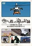 空から救った「命」の記録 3.11東日本大震災 航空自衛隊災害派遣活動のすべて