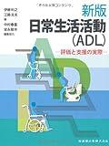 日常生活活動(ADL)―評価と支援の実際
