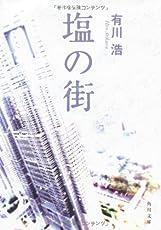 塩の街 (角川文庫)