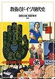 「教養のドイツ現代史」販売ページヘ