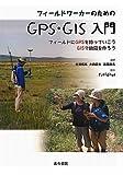 フィールドワーカーのためのGPS・GIS入門—フィールドにGPSを持っていこうGISで地図を作ろう