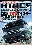 HIACE Style Vol.14 (14) (CARTOP MOOK)