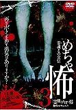 めちゃ怖 3 [DVD] (商品イメージ)