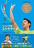?橋大輔DVD付 シンプルエクササイズ