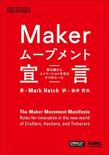 Makerムーブメント宣言 ―草の根からイノベーションを生む9つのルール (Make: Japan Books)