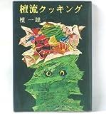 檀流クッキング (1970年)