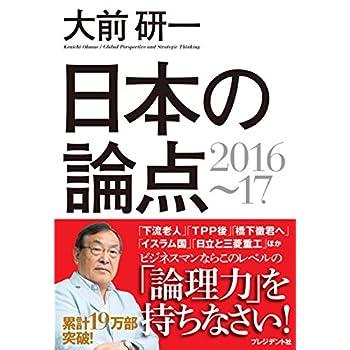 大前研一 日本の論点2016〜17〈電子書籍Kindle版もあります〉