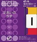 場合の数カード+場合の数プリント 小学校1~6年: 勉強ひみつ道具 プリ具 第13弾 (コミュニケーションムック)