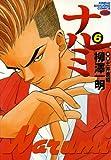 ナルミ (6) (近代麻雀コミックス)