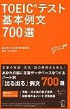 音声DL付 TOEIC(R) テスト 基本例文700選 (TTTスーパー講師シリーズ)