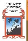 ドリトル先生アフリカゆき (岩波少年文庫)