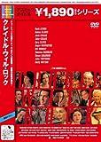 クレイドル・ウィル・ロック [DVD]