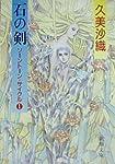 石の剣(つるぎ) (新潮文庫―ソーントーン・サイクル)