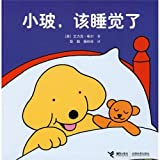 Time for Bed, Spot (Chinese Edition)