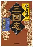 三国志〈11の巻〉鬼宿の星 (時代小説文庫)