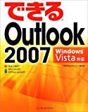 できるOutlook 2007 Windows Vista対応