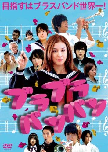 ブラブラバンバン [DVD]