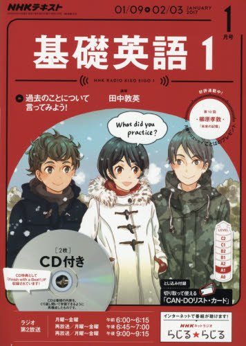 NHKラジオ 基礎英語1 CD付き