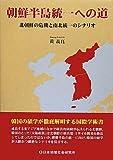 朝鮮半島統一への道―北朝鮮の危機と南北統一のシナリオ