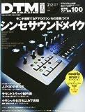 DTM MAGAZINE (マガジン) 2012年 02月号 [雑誌]