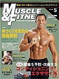 『マッスル・アンド・フィットネス日本版』2008年5月号