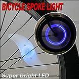 【ブルー】【夜道にも安全♪】自転車をカスタマイズ!夜間走行にはかかせない自転車ライト!スポークLEDライト【青】 FKR-04
