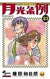 月光条例 23 (少年サンデーコミックス)