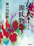 女人源氏物語〈第3巻〉 (集英社文庫)