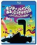 モンティ・パイソン ある嘘つきの物語 ~グレアム・チャップマン自...[Blu-ray/ブルーレイ]