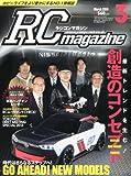 RC magazine (ラジコンマガジン) 2014年 03月号 [雑誌]