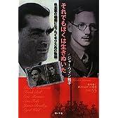 それでもぼくは生きぬいた―日本軍の捕虜になったイギリス兵の物語 (教科書に書かれなかった戦争)