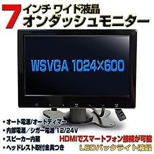 7インチオンダッシュモニター/オートディマー/オート電源/外部入力/WSVGA1024x600/スピーカー内蔵/HDMI入力/バックカメラ連動