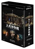 NHKスペシャル 知られざる大英博物館 DVDBOX