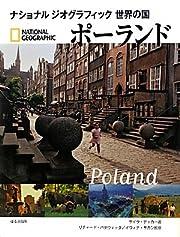 ポーランド (ナショナルジオグラフィック世界の国)