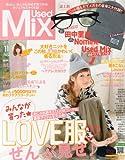 Used Mix (ユーズドミックス) 2013年 11月号