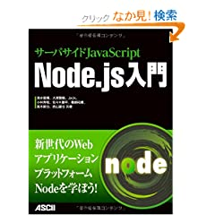 �T�[�o�T�C�hJavaScript Node.js���