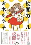 『地味にスゴイ!校閲ガール・河野悦子』第9話