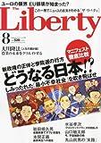 The Liberty (ザ・リバティ) 2010年 08月号 [雑誌]