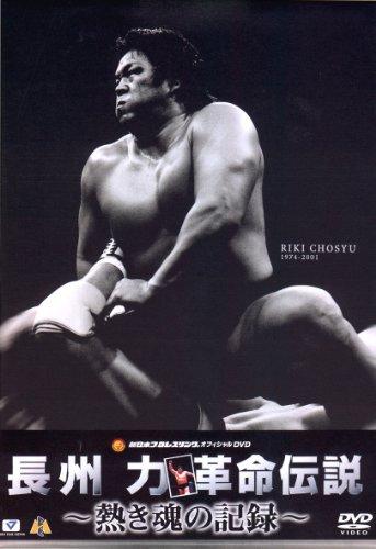 長州力 DVD-BOX