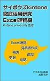 サイボウズkintone徹底活用研究:Excel連携編