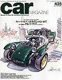 car MAGAZINE (�����ޥ�����) 2014ǯ 09��� Vol.435