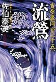 流鶯: 吉原裏同心(二十五) (光文社時代小説文庫)