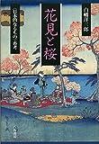 """花見と桜—""""日本的なるもの""""再考"""
