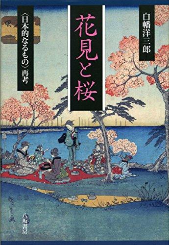 """花見と桜―""""日本的なるもの""""再考"""