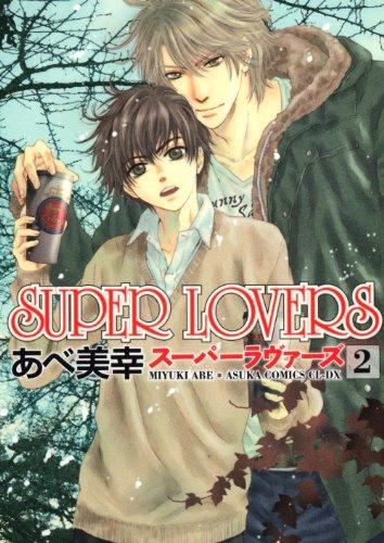 SUPER LOVERS 第2巻 (あすかコミックスCL-DX)